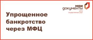 https://yursovetnik-orel.ru/bankrotstvo/bankrotstvo-grazhdan-cherez-mfc/